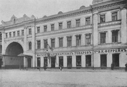 Здание аптеки Феррейна